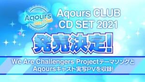 「ラブライブ!サンシャイン!!」Aqours CLUB CD SET 2021発売決定