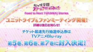 「虹ヶ咲学園スクールアイドル同好会」ユニットライブ&ファンミーティング開催決定