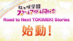 「虹ヶ咲学園スクールアイドル同好会」Road to Next TOKIMEKI Stories始動