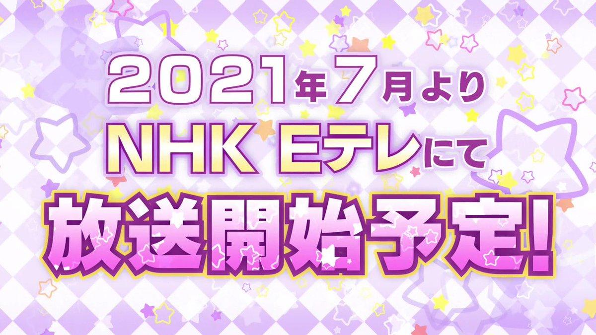TVアニメ「ラブライブ!スーパースター!!」2021年7月NHK Eテレにて放送開始!Aqours初のキャスト実写PVも制作決定