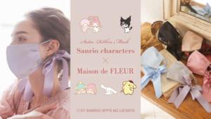 「サンリオキャラクターズ」×「Maison de FLEUR」サテンマスク