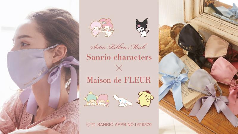 「サンリオ」×「Maison de FLEUR」サテンマスクが登場!耳元のリボンがアクセント&アクセ感覚でつけられる