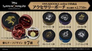「ディズニー ツイステッドワンダーランド」HMV&BOOKS online限定グッズ アクセサリーポーチ