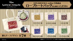 「ディズニー ツイステッドワンダーランド」HMV&BOOKS online限定グッズ ロープトートバッグ