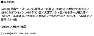 TVアニメ「呪術廻戦」×「WEGO」販売店舗