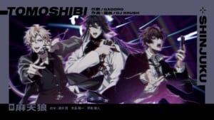 「ヒプノシスマイク-Division Rap Battle-」麻天狼「TOMOSHIBI」