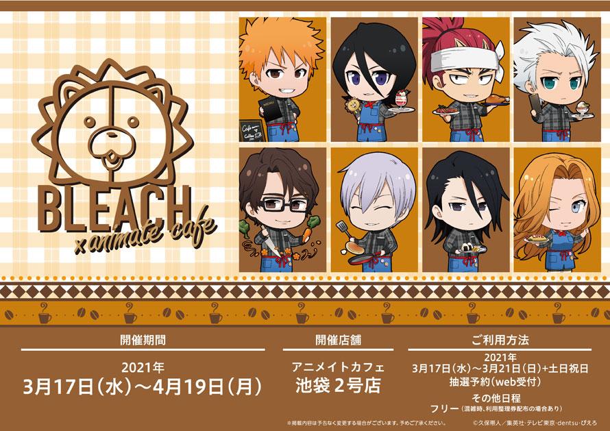 「BLEACH」×「アニメイトカフェ」コラボ決定!一護・日番谷・市丸ら8人が可愛いミニキャライラストで登場