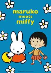 「maruko meets miffy」