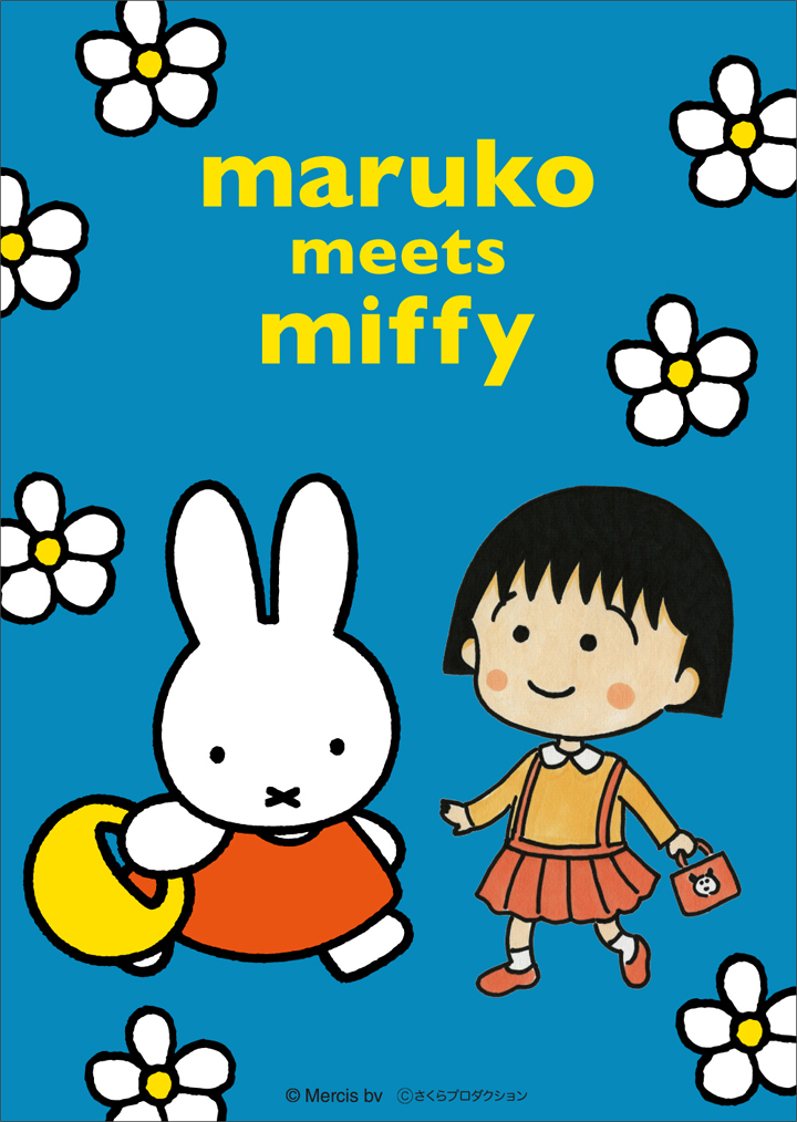 「ミッフィー」×「ちびまる子ちゃん」夢のコラボが実現!まるちゃんがミッフィーの世界を訪れたようなコラボレーションアート公開