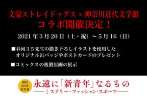 「文豪ストレイドッグス」×「神奈川近代文学館」