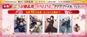 「刀剣乱舞-ONLINE-」×「くら寿司」クリアファイルプレゼントキャンペーン
