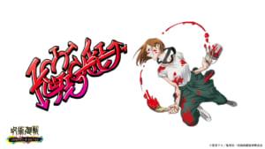 「呪術廻戦」GRAFFITI×BATTLE 釘崎野薔薇