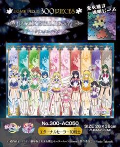 劇場版「美少女戦士セーラームーンEternal」 アートクリスタルジグソーパズル300ピース