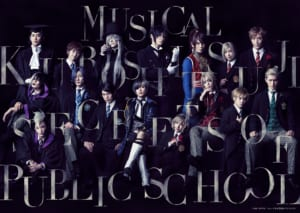 ミュージカル「黒執事」~寄宿学校の秘密~ 集合ビジュアル