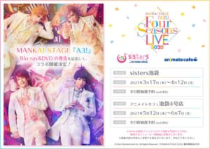 「MANKAI STAGE「A3!」~Four Seasons LIVE 2020~」×「アニメイトカフェ」