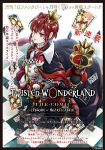 「DISNEY TWISTED-WONDERLAND THE COMIC~EPISODE of HEARTSLABYUL~」