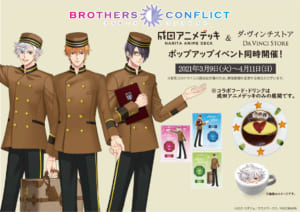 「BROTHERS CONFLICT」×「成田アニメデッキ」&「ダ・ヴィンチストア」ポップアップイベント