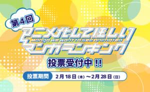 「AnimeJapan 2021」アニメ化してほしいマンガランキング
