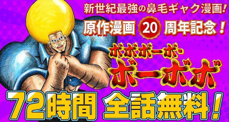 最強の鼻毛ギャグ漫画「ボボボーボ・ボーボボ」72時間限定で全話無料公開!