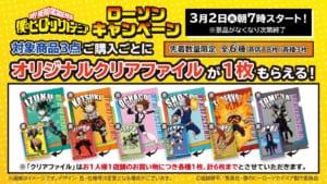 TVアニメ「僕のヒーローアカデミア」×「ローソン」クリアファイル