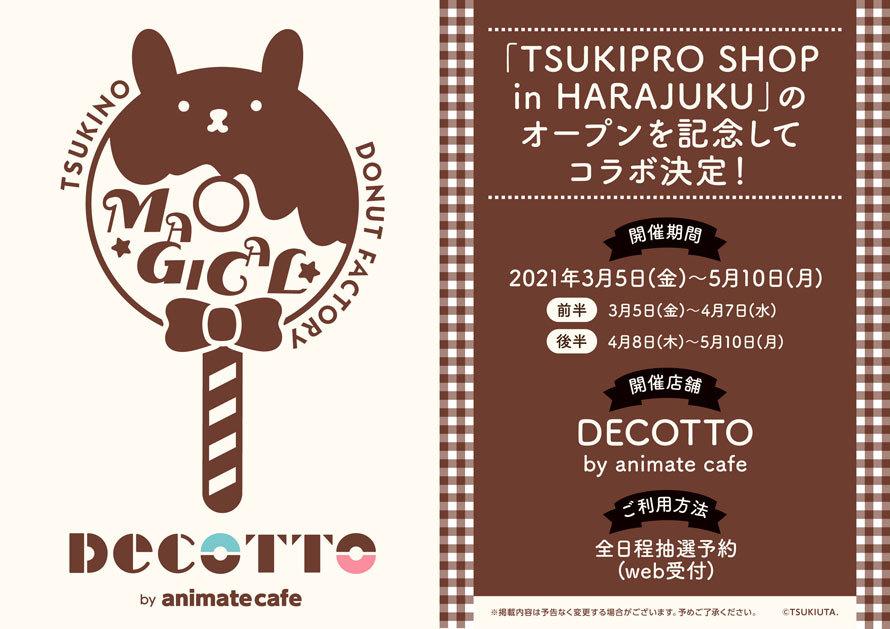 「ツキプロ」×「DECOTTO」魔法のドーナツ工場がテーマのコラボ開催!