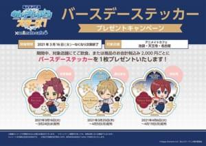 TVアニメ「あんさんぶるスターズ!」×「アニメイトカフェ」コラボ第2弾 バースデーステッカープレゼントキャンペーン