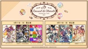 オトメイトファンイベント「Dessert de Otomate」作品一覧