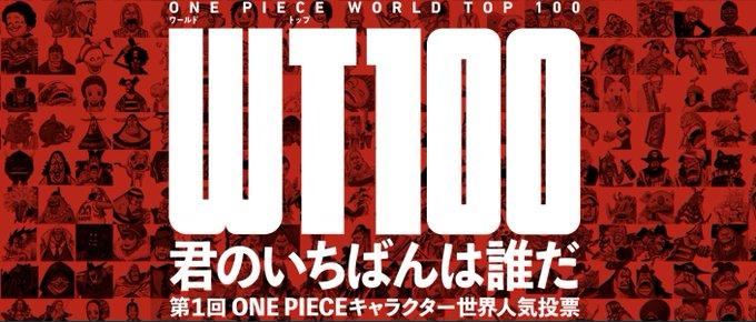 「ONE PIECE」WT100