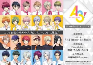 「A3!」×「アニメイトカフェ」
