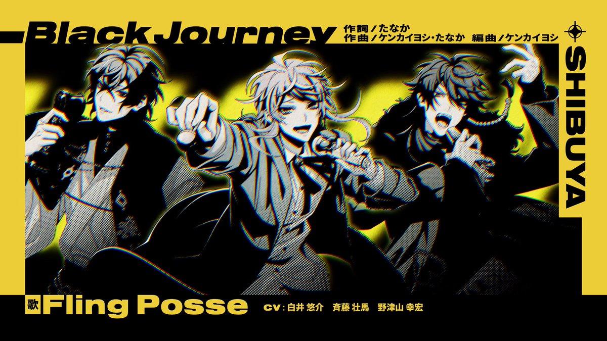 """シブヤ・ディビジョン""""Fling Posse""""「Black Journey」Trailer"""