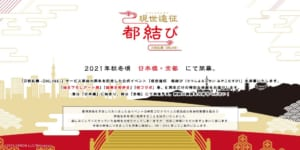 「刀剣乱舞-ONLINE-」6周年記念イベント「現世遠征 都結び」