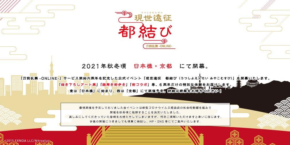 「刀剣乱舞」6周年記念イベント「現世遠征 都結び」2021年秋冬頃へ延期決定
