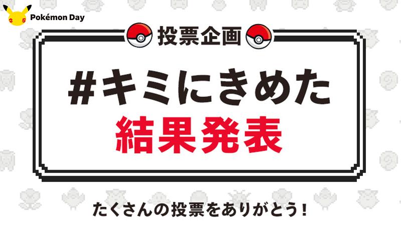 「ポケモン」投票企画「#キミにきめた」結果発表!最新情報をお届けする「Pokémon Presents」も放送決定
