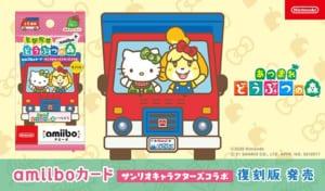 「とびだせ どうぶつの森 amiibo+」amiiboカード【サンリオキャラクターズコラボ】(復刻版)