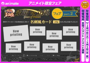 「新テニスの王子様 氷帝vs立海 Game of Future」アニメイトフェア