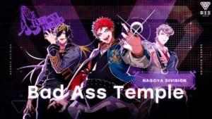 「ヒプノシスマイク-Division Rap Battle-」中王区機密データ≪2nd D.R.B出場チーム調査報告書≫~Bad Ass Temple~