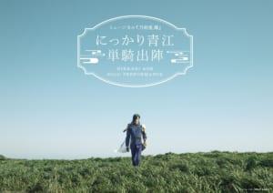 「ミュージカル『刀剣乱舞』 にっかり青江 単騎出陣」メインビジュアル