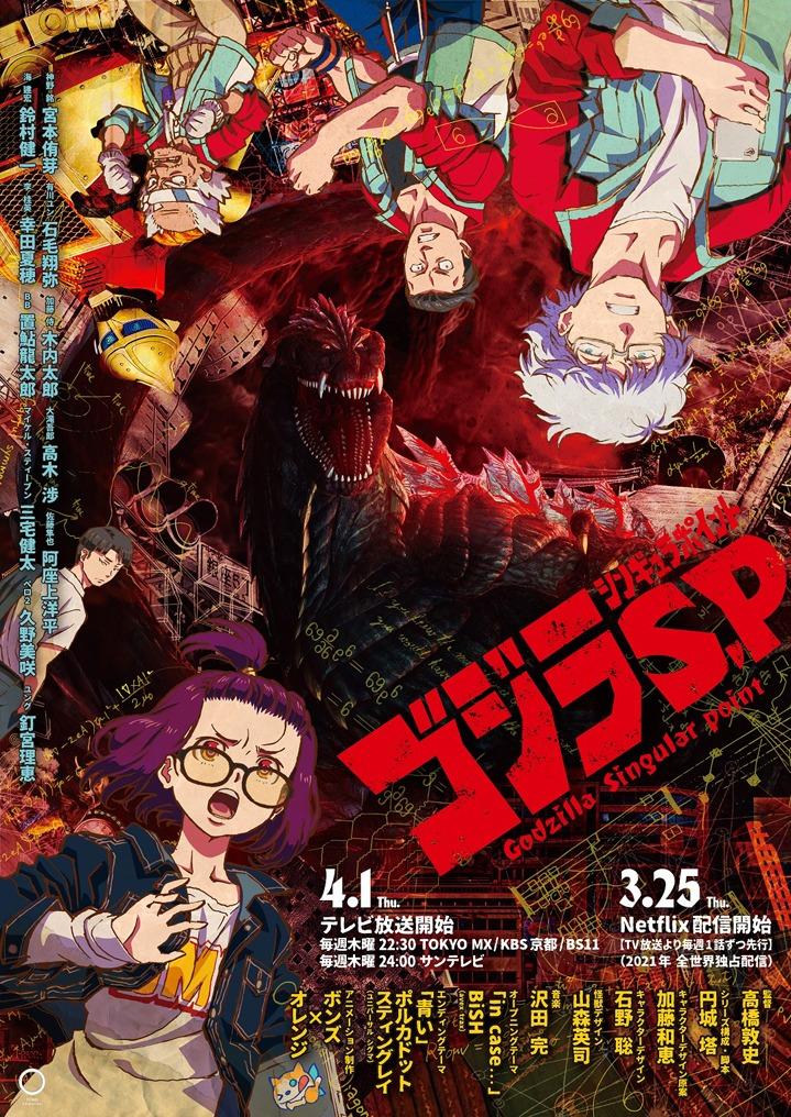 TVアニメ「ゴジラ S.P」キービジュアル解禁&放送日決定!OPアーティストは大人気パンクバンド・BiSH