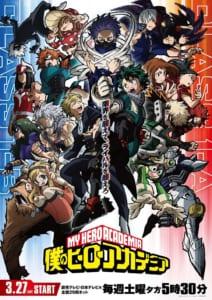 TVアニメ『僕のヒーローアカデミア』第5期最新キービジュアル