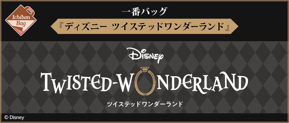 一番バッグ「ディズニー ツイステッドワンダーランド」