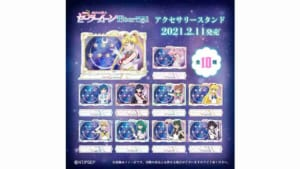 劇場版「美少女戦士セーラームーンEternal」アクセサリースタンド(全10種)