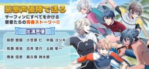 「WAVE!!〜波乗りボーイズ〜」ゲーム画面5