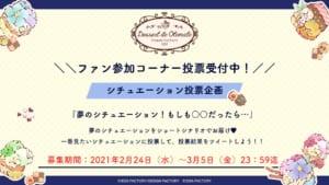 オトメイトファンイベント「Dessert de Otomate」ファン参加型コーナー詳細