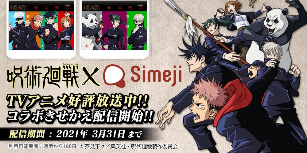 「呪術廻戦」× キーボードアプリ「Simeji」コラボ決定!オリジナルきせかえや「あなたが呪術師だったら診断」が登場