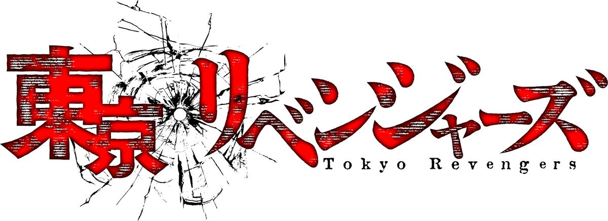 TVアニメ「東京リベンジャーズ」ロゴ