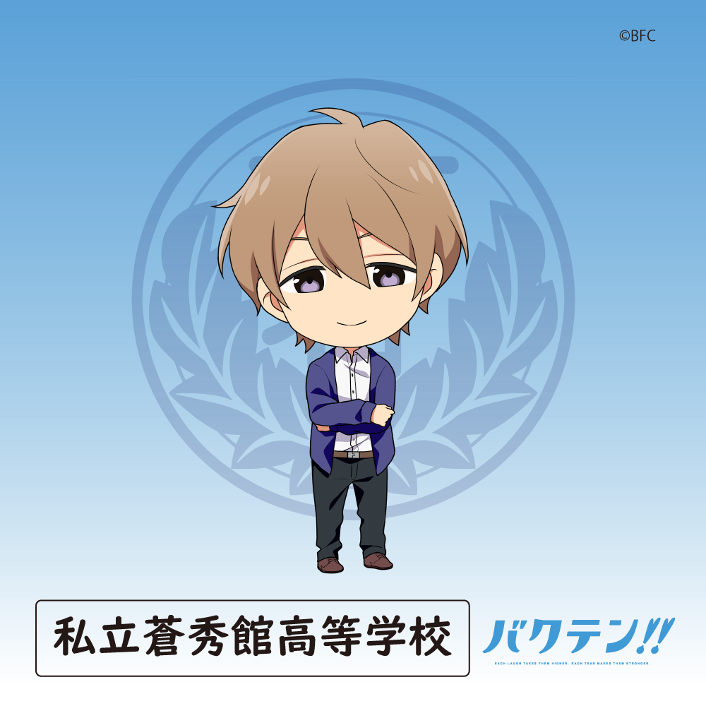 TVアニメ「バクテン!!」志田周作(CV:櫻井孝宏さん)公式デフォルメキャラクター