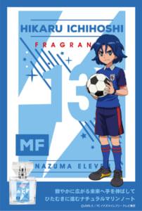 「イナズマイレブンシリーズ」フレグランス第2弾 キャラクター入り画像 一星光