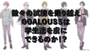 「GOALOUS5」2次元キャラクター化プロジェクト「MISSION:GO5」