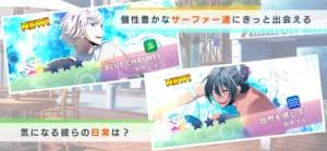 「WAVE!!〜波乗りボーイズ〜」ゲーム画面2