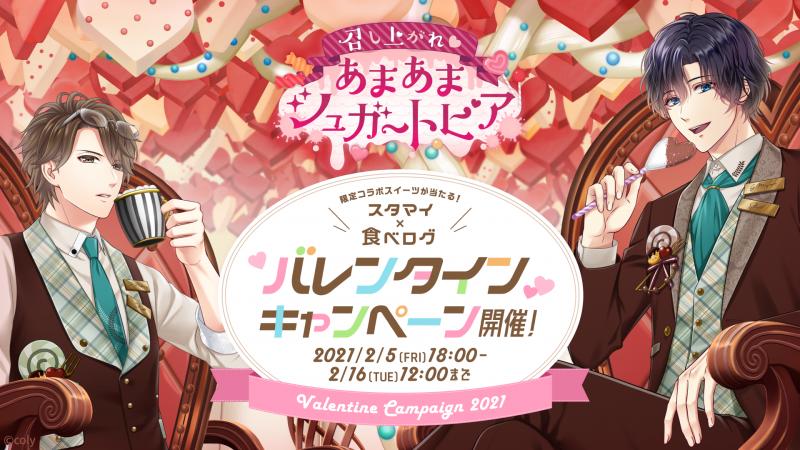 「スタマイ」×「食べログ」バレンタインキャンペーン開催!限定コラボスイーツが抽選で当たる